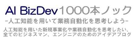 AI BizDev 1000本ノック | 人工知能を用いたビジネスモデルを日々公開